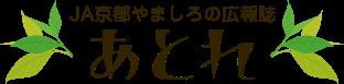 ja京都やましろの広報誌