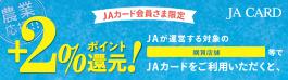jaカート+2%還元