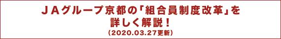 jaグループ京都の「組合員制度改革」を詳しく解説!