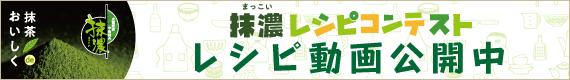 抹濃レシピコンテスト レシピ動画公開中