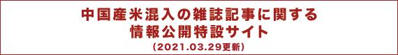 中国産米混入の雑記記事に関する情報公開特設サイト