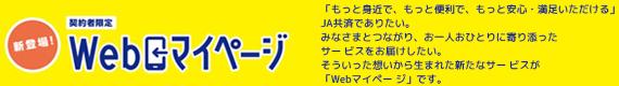 Webマイページ登録キャンペーン